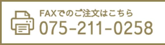 FAXでのご注文はこちら 075-211-0258