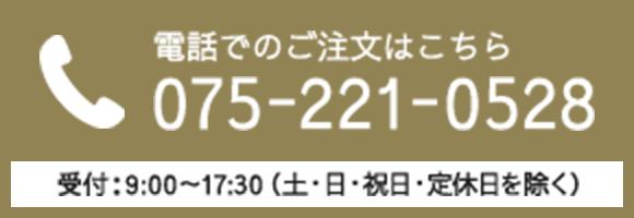 電話でのご注文はこちら 075-221-0528